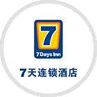 七天四季酒店 铂涛集团