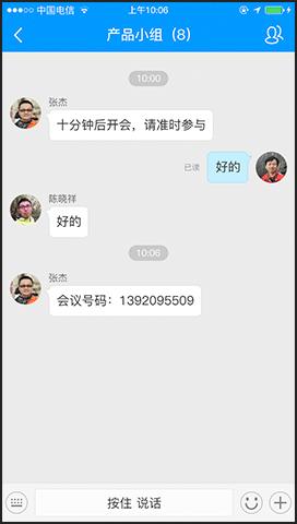 10:06AM 组织者微信群公布会议号码