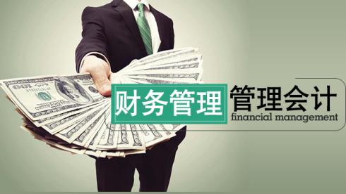 财务管理——管理会计