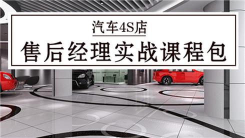 汽车4S店—售后经理实战课程包
