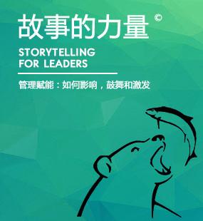 故事的力量
