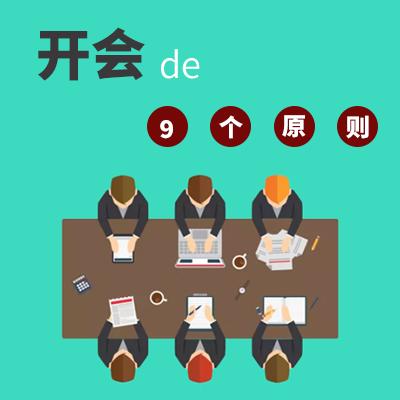 开会的9个原则