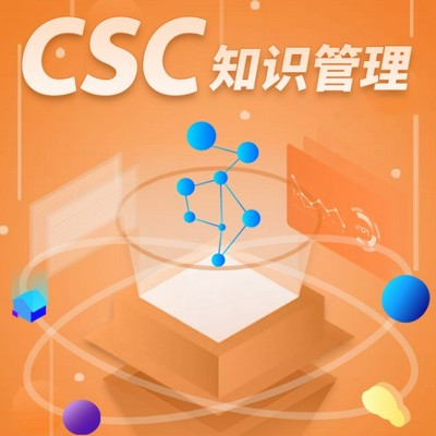 CSC知识管理